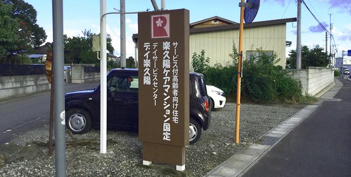 群馬県伊勢崎市有料老人ホームケアマンション国定・楽久陽の入口看板