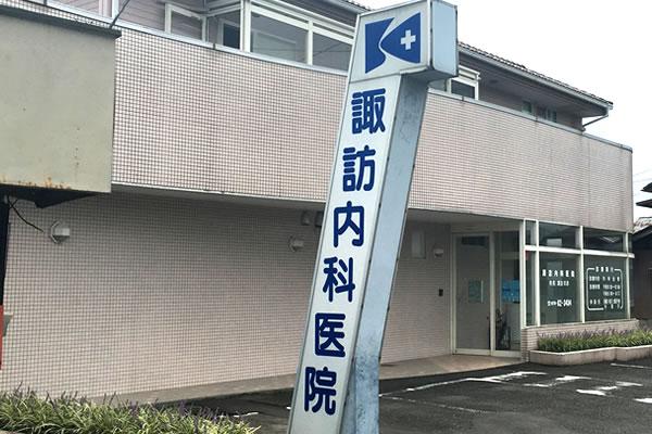 諏訪内科医院